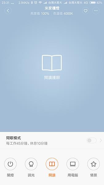 Screenshot_2016-12-26-23-31-57-998_com.xiaomi.smarthome.png
