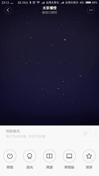 Screenshot_2016-12-26-23-13-10-448_com.xiaomi.smarthome.png