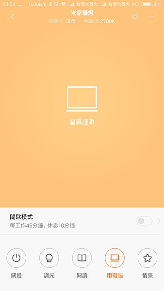 Screenshot_2016-12-26-23-34-08-572_com.xiaomi.smarthome.png