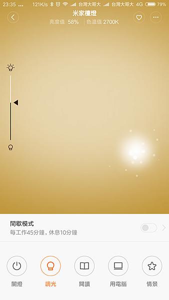 Screenshot_2016-12-26-23-35-04-818_com.xiaomi.smarthome.png