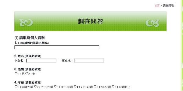 填問卷抽日本機票-04