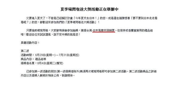 填問卷抽日本機票-07