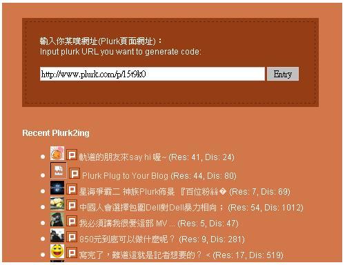 Plurk To Blog-03