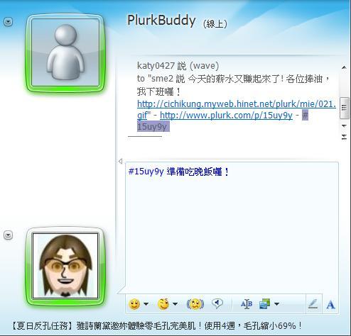 MSN TO PLURK - 09