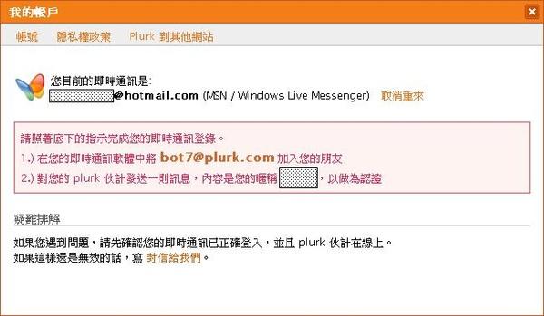 MSN TO PLURK - 12