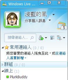 MSN TO PLURK - 13