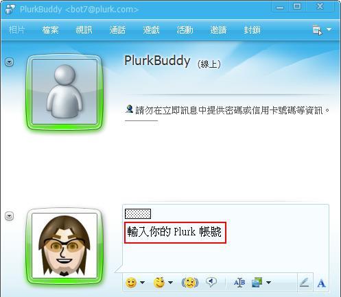 MSN TO PLURK - 14