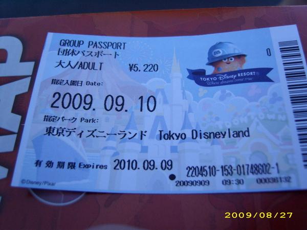 東京之旅096