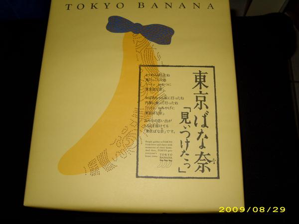 東京之旅 219