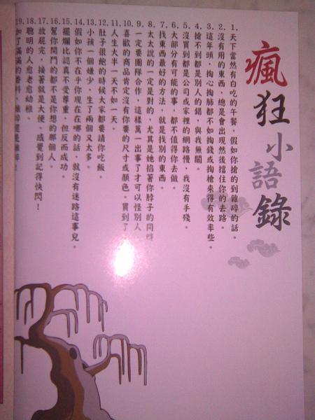 瘋狂農民曆-05