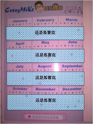 瘋狂農民曆-06
