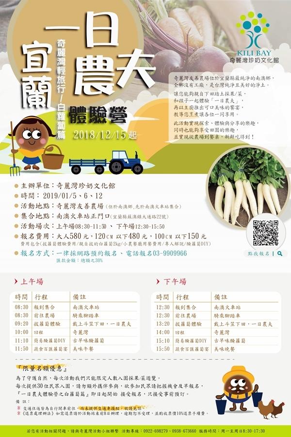 白蘿蔔旅行海報-1月-01.jpg