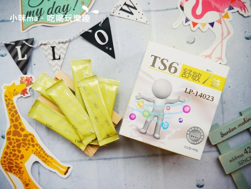 TS6®舒敏7益