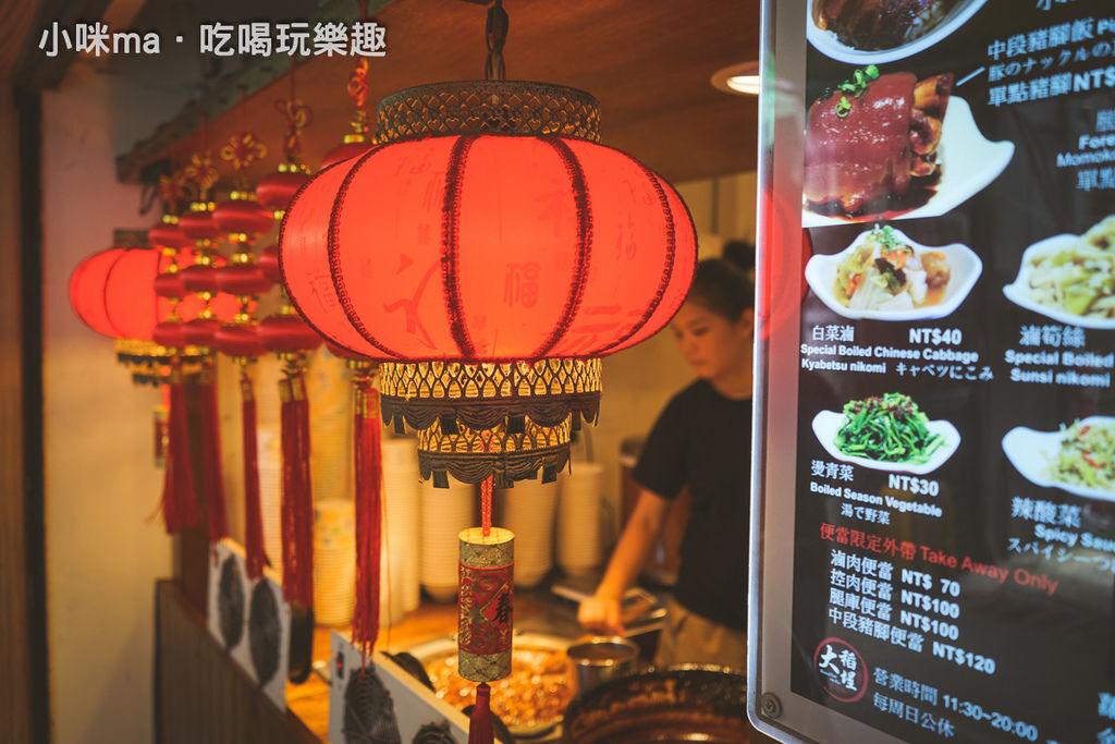 大稻埕滷肉飯