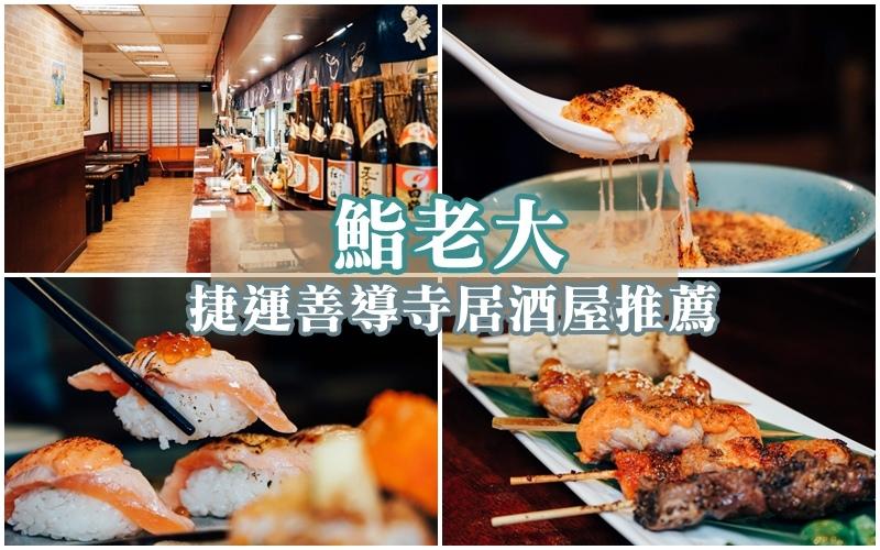 鮨老大日式料理