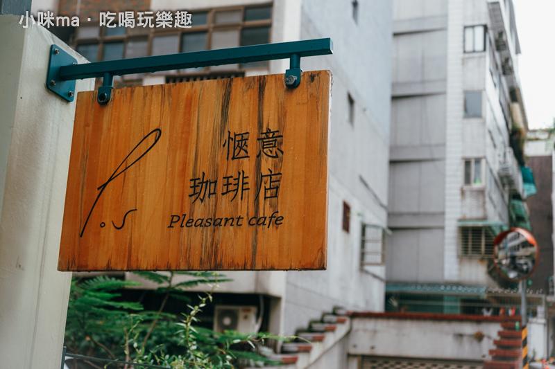 愜意pleasant