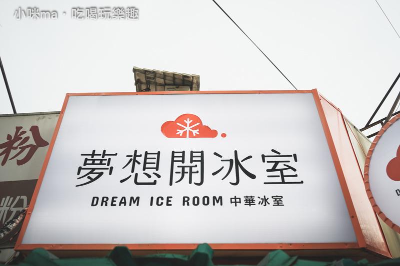 夢想開冰室
