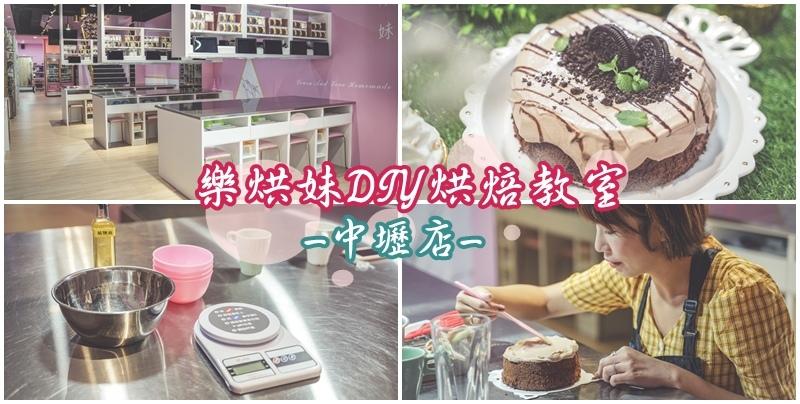 樂烘妹DIY烘焙教室