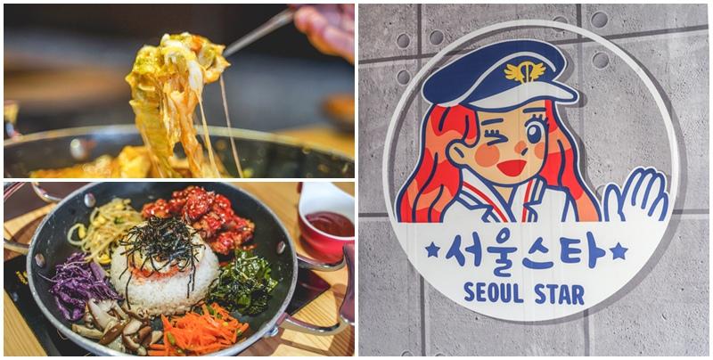 首爾之星韓食屋