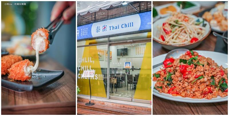 泰雀Thai Chil