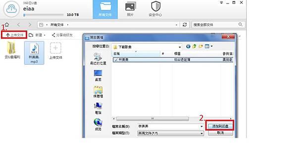 360wifi-4-加檔案到U盤1.jpg