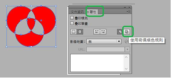 2.屬性/使用奇偶填色規則.png.png