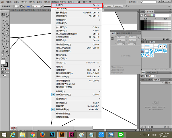 3.檢視-外框 或ctrl+Y鍵.png