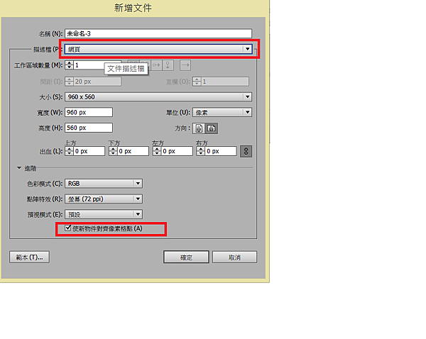 1.只有網頁 是預設使新物件對齊像素格點.png
