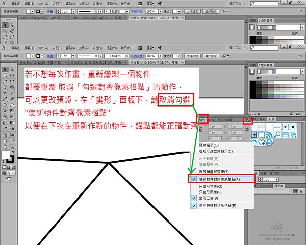 7.每次繪製,錨點像素對齊,變形面版,取消勾選「使新物件對齊像素格點」.png