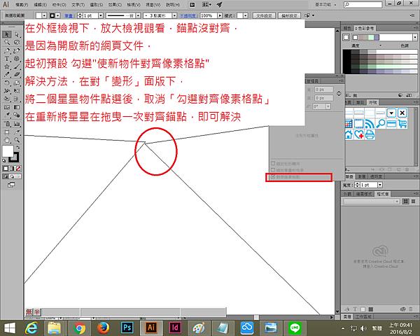 4.變形面版,取消勾選對齊像素格點.png