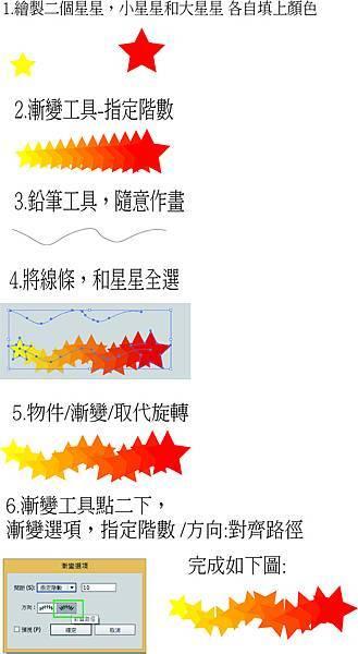 星星漸變工具.jpg