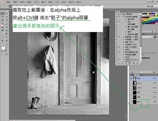5.選取地上範圍-,回到alpha面版,點選鞋子的alplha圖層,按住alt+ctrl 減去範圍.png