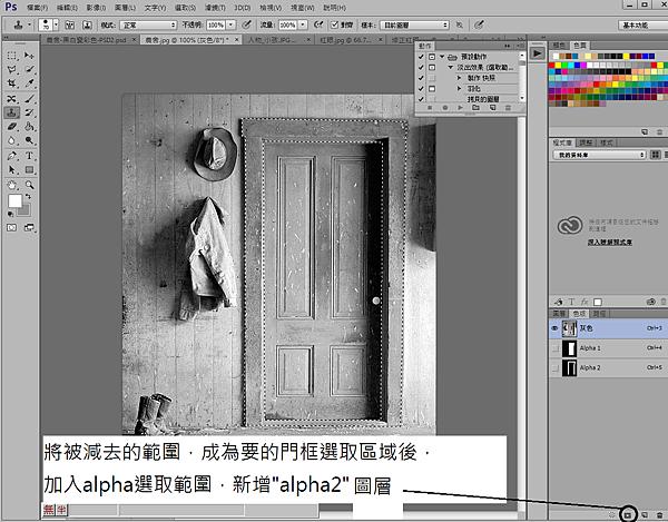 7.被門框選取區域,新增alpha2圖層.png
