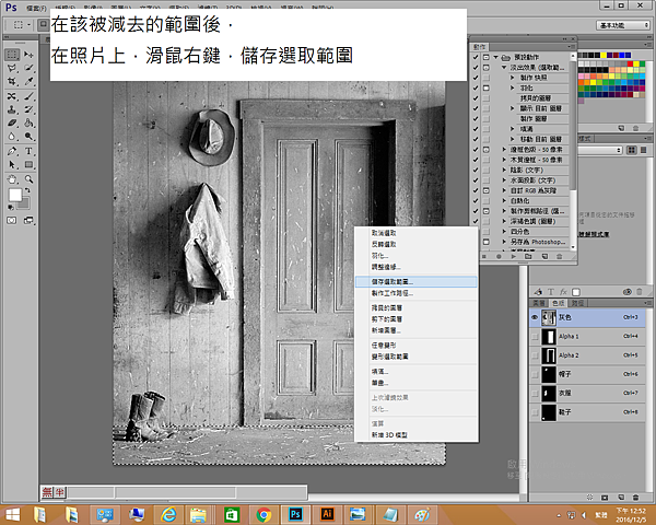 8.被減去的範圍成功後,滑鼠右鍵,儲存選取範圍.png
