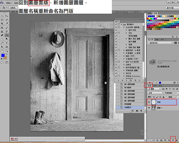 22.回到圖層面版,新增圖層圖層,命名為門版.png
