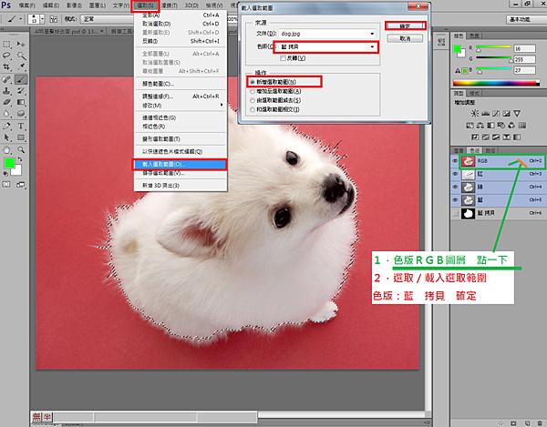 6.指定色版RGB圖層 點一下,選取/載入選取範圍 色版:藍拷貝 確定.png
