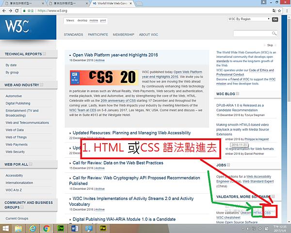1.HTML%5C CSS選對應ㄉ語法.png