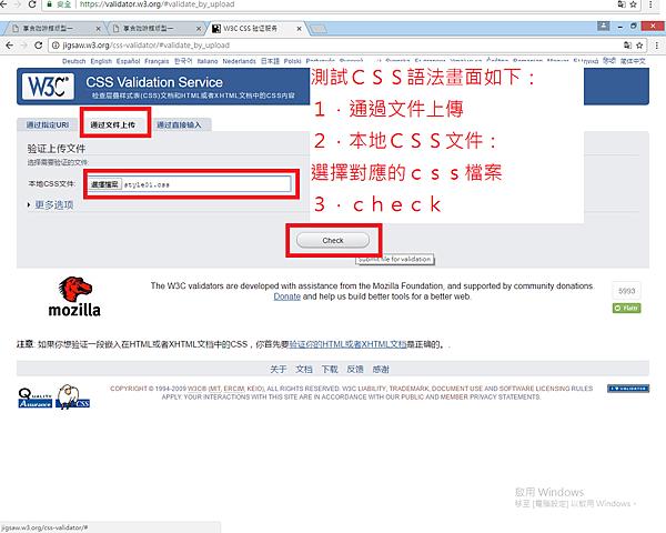 B-測試CSS語法畫面如下:1.通過文件上傳2.本地CSS文件:選擇對應的css檔案3.check.png