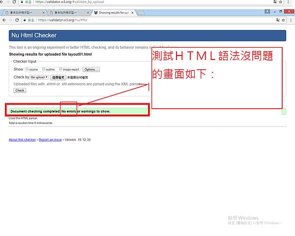 3.測試HTML語法沒問題.png