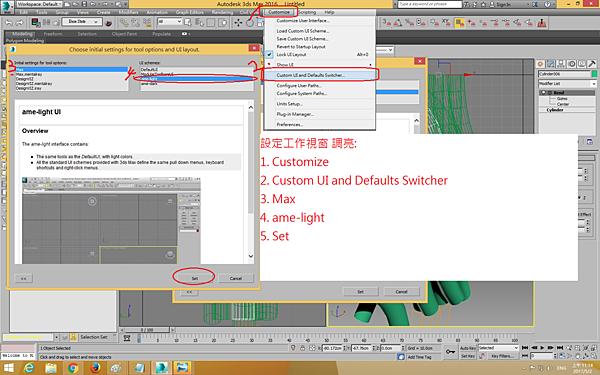3dmax-設定工作視窗 調亮.png