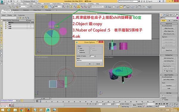 04-3D- MAx-旋轉複製椅子3-2.png