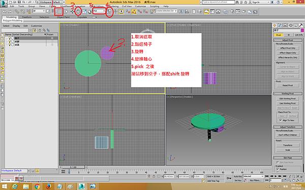 03-3D- MAx-旋轉複製椅子.png