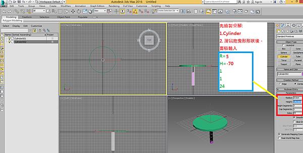02-3D- MA 軸心-桌腳.png
