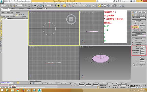 01-3D- MA 軸心-桌子.png