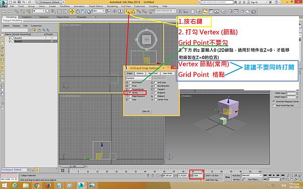 01-3D- MAx 軸心-2d鎖點.png