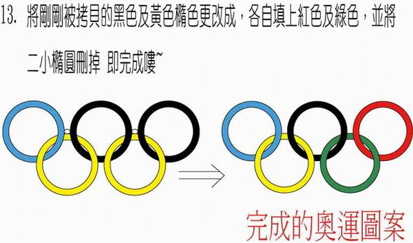 奧運13.jpg