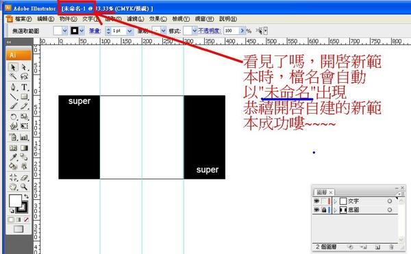 四摺DM-從範本開啟自動變成未命名檔名(完).JPG