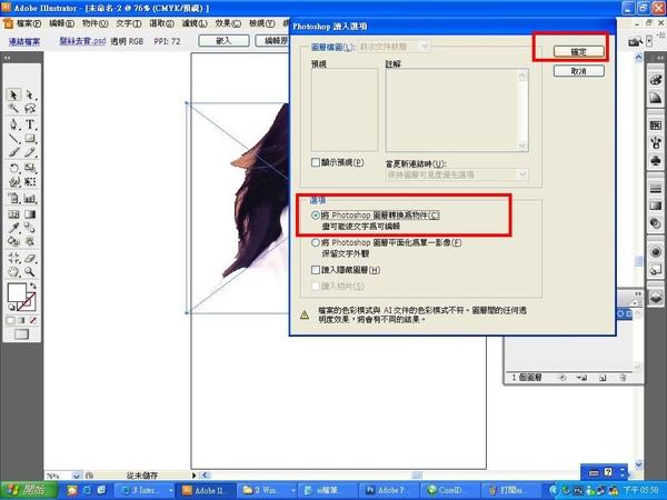 圖層轉換為物件.JPG