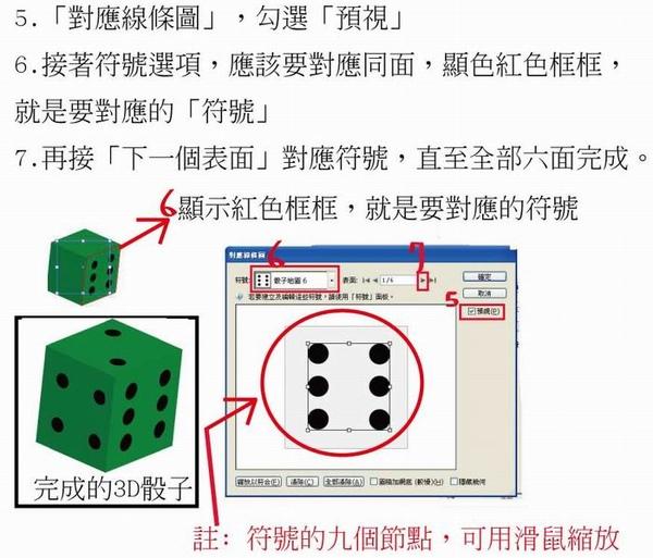 3D-骰子2.jpg