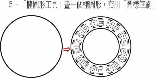 新增圖樣筆刷步驟3.jpg
